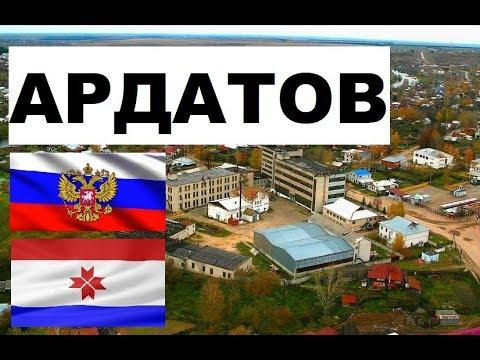 АРДАТОВ 🏠💖🌼 (Мордовия) ~ Твой город.