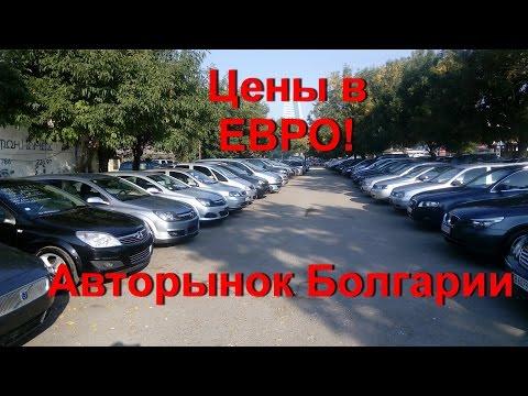 Цены на автомобили в Болгарии | авторынок в Софии (цена в евро)