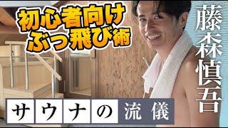 藤森慎吾のととのいサウナ流儀【初心者編】