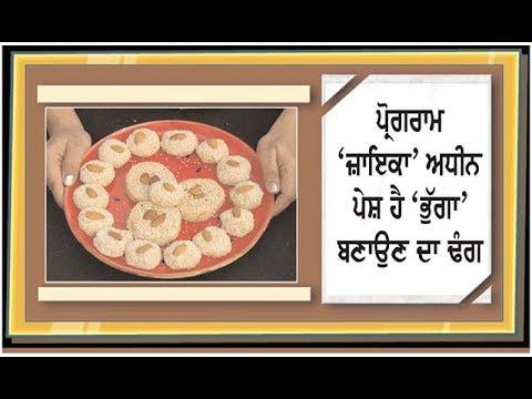 Bhugga, A Lohri special recipe in Programme