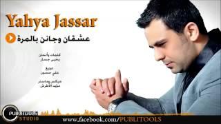 يحيى جسار - عشقان وجانن بالمرة Yahya Jassar 3ash2an