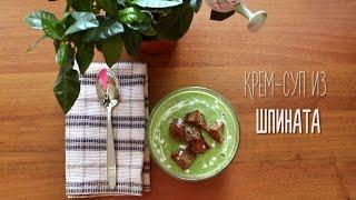 видео Суп из шпината: полезные, подробные и  вкусные рецепты