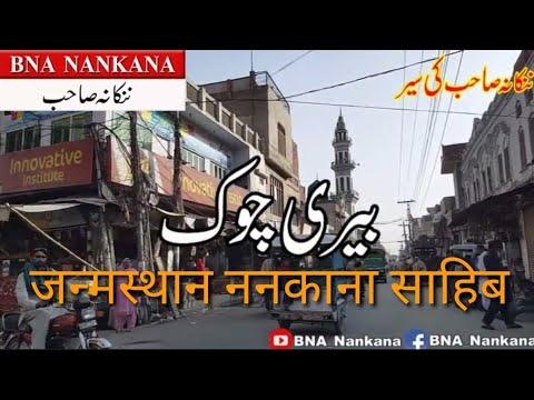 nankana sahib city view part 1.BNA Nankana