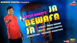 JA BEWAFA JA ( VIDEO SONG )   Rakesh Barot   New Gujarati Song   Raghav Digital
