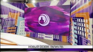 """На """"Тагил-ТВ"""" стартует новый телевизионный сезон. Новые проекты уже в эфире"""
