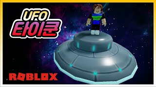 [로블록스] UFO 타이쿤 다 사면 어떤 모습일까? 유…