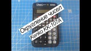 Округление чисел на калькуляторе Kenko KK-107A