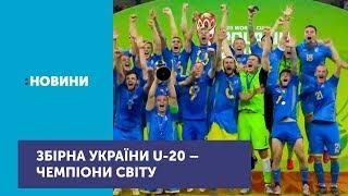 Збірна України U-20 виграла Чемпіонат світу з футболу