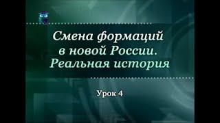История России. Урок 4. Развитие страны в 90-е годы ХХ века