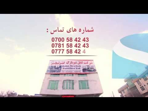 Kabul New York Furniture | One Minute | TV Commercial | 2015 SMedia Pro
