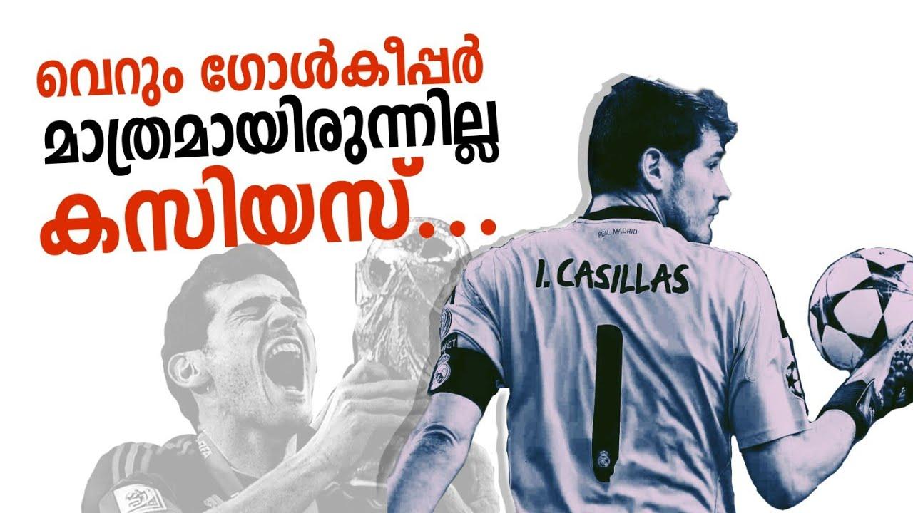 'ഞാൻ ഒരിക്കലും ബാഴ്സക്കെതിരല്ല'   Iker Casillas was much more than a goalkeeper   Football Heaven