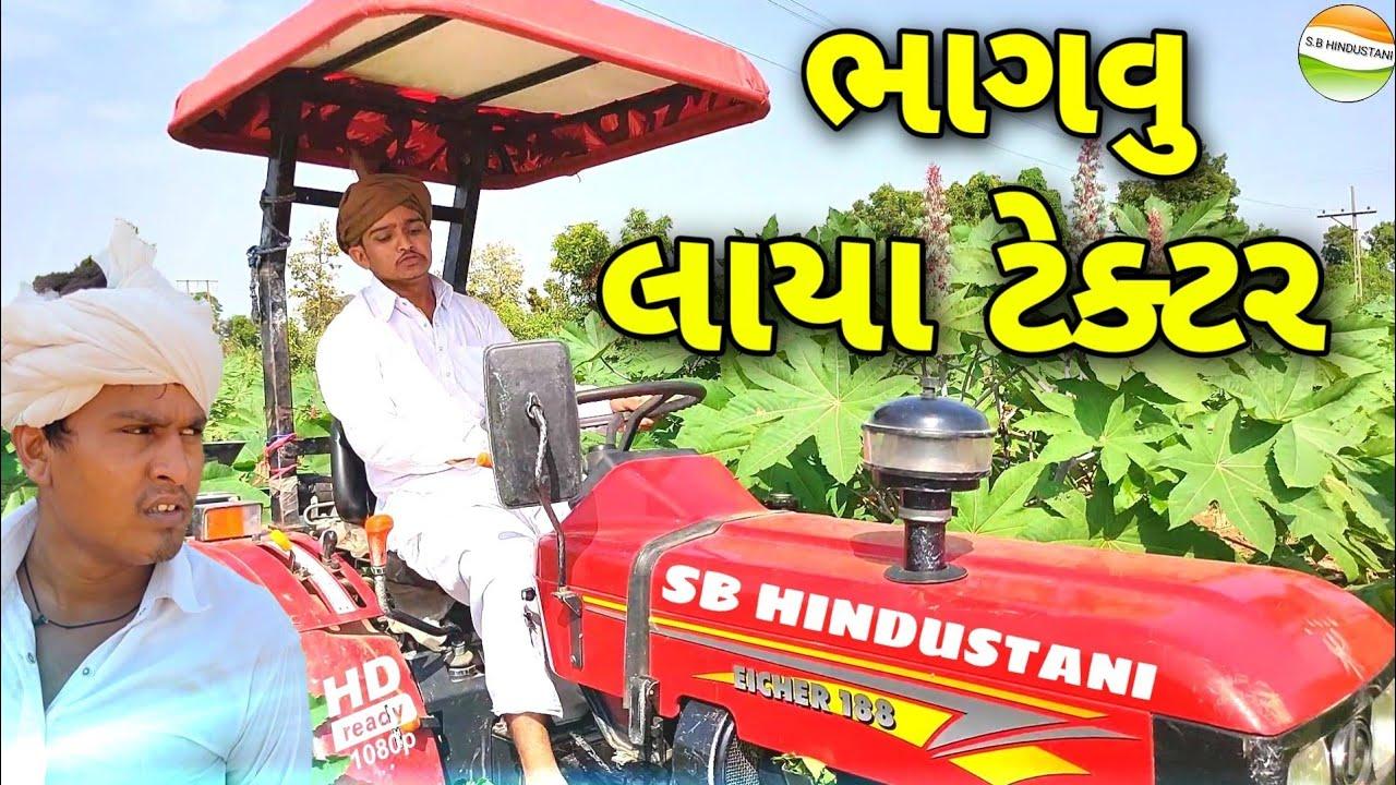 ફુમતાળજી ટ્રેક્ટર લાયા ભાગવુ//Gujarati Comedy Video//કોમેડી વિડીયો SB HINDUSTANI