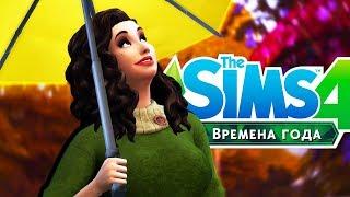 The Sims 4 Времена года #1 ОСЕНЬ ПРИШЛА!