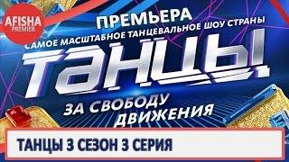 Танцы 3 сезон 3 серия анонс (дата выхода)