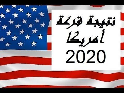 نتيجة قرعة الهجرة العشوائية إلى أمريكا 2020 الاستعلام عن نتيجة قرعة الهجرة إلى امريكا بطاقة الجرين