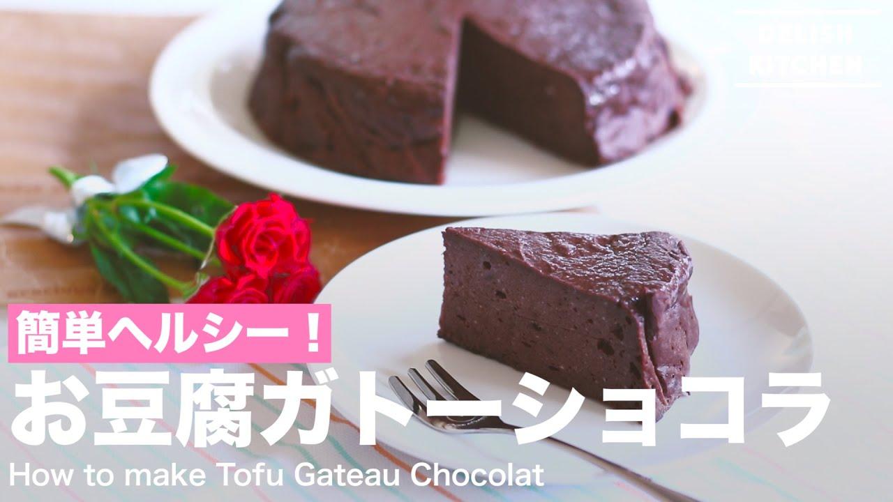 豆腐 ガトー ショコラ