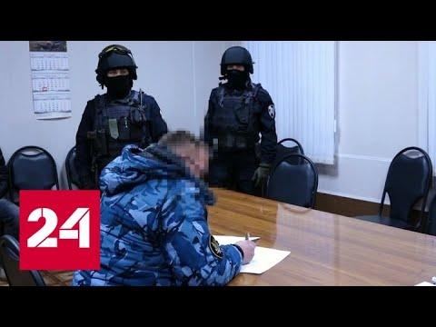 Начальника костромской колонии арестовали за взятку - Россия 24