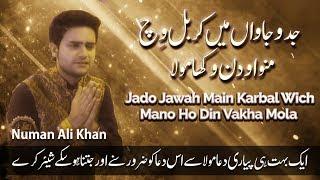 Qasida - Jado Jawah Main Karbal Wich - Numan Ali Khan - 2018
