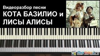 Песня кота Базилио и лисы Алисы - видеоразбор на пианино (MuzVideo2.ru)