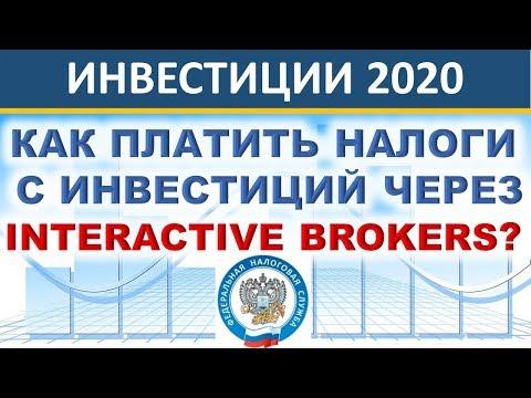 Налоги с инвестиций. Interactive Brokers. Инвестиции 2020. Инвестиции в акции. ETF.