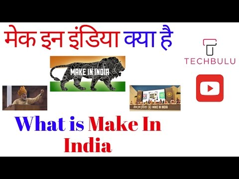 Make In India - Explained - In Hindi