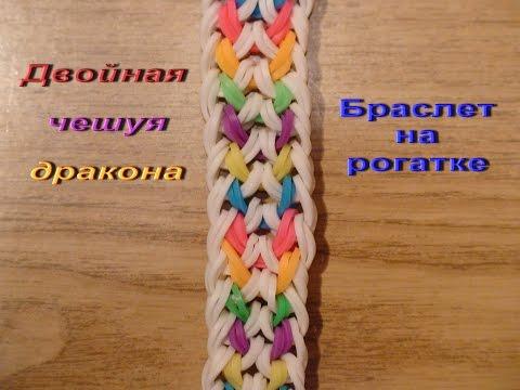 ДВОЙНАЯ ЧЕШУЯ ДРАКОНА браслет из резинок на рогатке видео урок