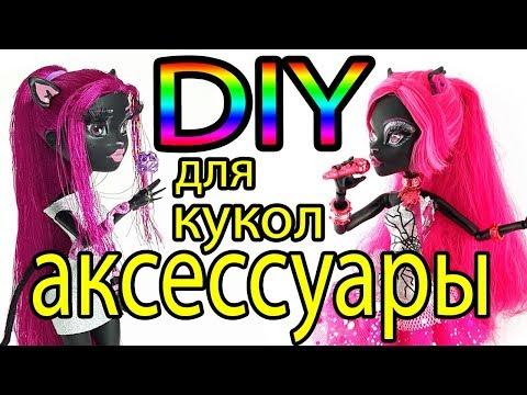 ЛАЙФХАКИ ДЛЯ КУКОЛ💖DIY АКСЕССУАРЫ ДЛЯ МОНСТЕРХАЙ🌸РИСУЮ 3D РУЧКОЙ💖ООАК КЕТТИ НУАР Ч.4