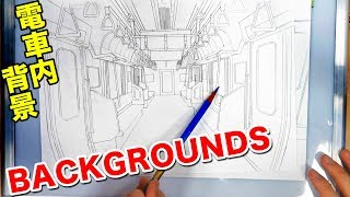 Inside TRAINS - How to Draw Backgrounds【Pro vs. Amateur】