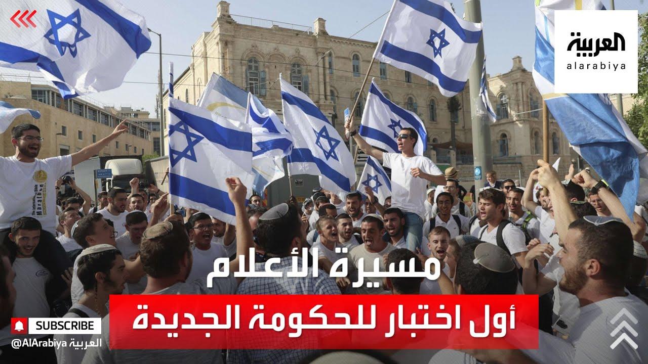 مسيرة الأعلام في القدس.. كيف مر الاختبار الأول للحكومة الجديدة في إسرائيل؟  - نشر قبل 2 ساعة