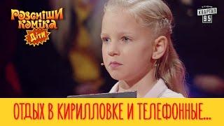 Отдых в Кирилловке и телефонные хулиганы | Рассмеши Комика Дети 2017