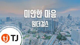 [TJ노래방] 미안한마음 - 원더걸스(Wonder Girls) / TJ Karaoke