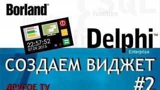 Программирование на Delphi 7. Создаем удобный виджет