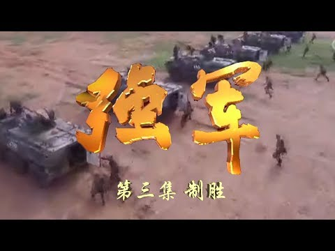 《强军》 第三集 制胜 | CCTV