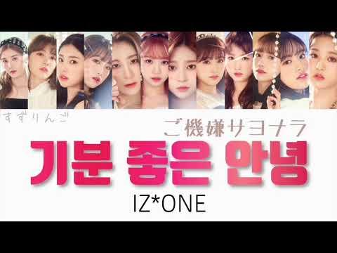 【IZ*ONE】ご機嫌サヨナラ Korean-기분 좋은 안녕-Farewell 〈カナルビ/日本語字幕〉