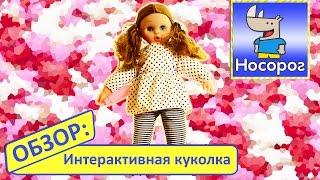 Обзор игрушки Мягкотелая интерактивная кукла