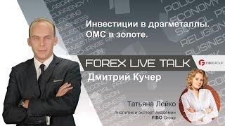 FOREX LIVE TALK 29. Инвестиции в драгметаллы. ОМС в золоте.