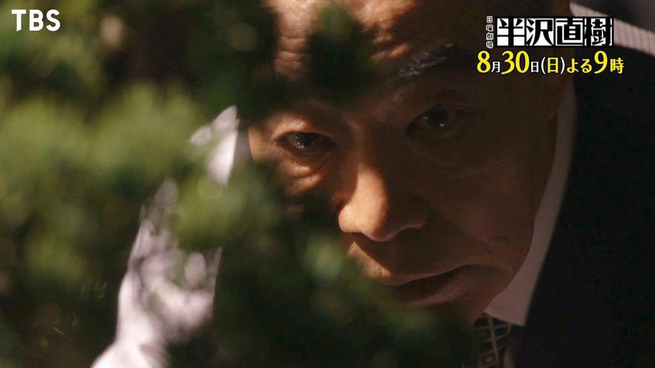 日曜劇場『半沢直樹』8/30(日) #7 最恐の敵 【TBS】