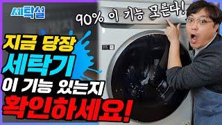 지금 당장 세탁기에 '이 기능' 있는지 확인하세요! 한…