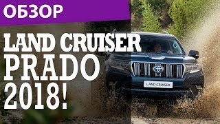 Land Cruiser Prado 2018 Facelift - Обзор!