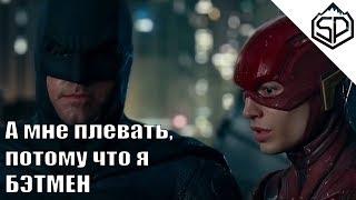 "Реакция Лиги Справедливости на трейлер ""Мстители: Война Бесконечности"""