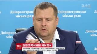 Без талончиків: в Україні ввели єдиний електронний квиток у транспорті(, 2017-01-19T16:06:18.000Z)