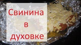 Свиные отбивные в духовке / Мясо в духовке / Мясо в фольге
