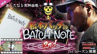 【松本バッチのBATCH NOTE 2  Vol.13バッチ~】スロット前編《聖闘士星矢-海皇覚醒》★推し:2ndシーズン新たなる死神