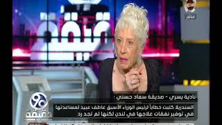 """90 دقيقة   """"سعاد حسني"""" انتحرت أم قتلت .. شهادة جديدة لـ نادية يسري عن الأيام الأخيرة لحياة"""