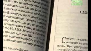 Уроки Православия. Школа покаяния. Урок 48. («Слово о смерти». 6 часть). 12 марта 2015