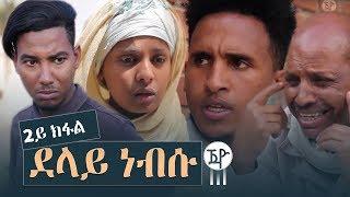 Hani Beletsom - Delay Nebsu l ደላይ ነብሱ - (Part 2) New Eritrean Series Movie 2018