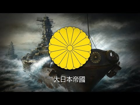 "Empire of Japan (1868–1947) Naval March ""Warship March/軍艦行進曲"""