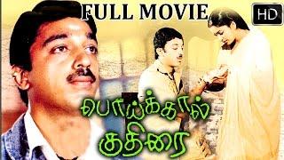 Poikkal Kuthirai Full Movie | kamalaHassan Super Hit Movies | Tamil Comedy Movies