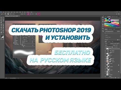 Как скачать бесплатно и установить Photoshop CS 2019 на русском языке