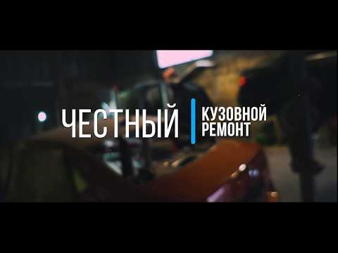 Кузовной ремонт в Подольске